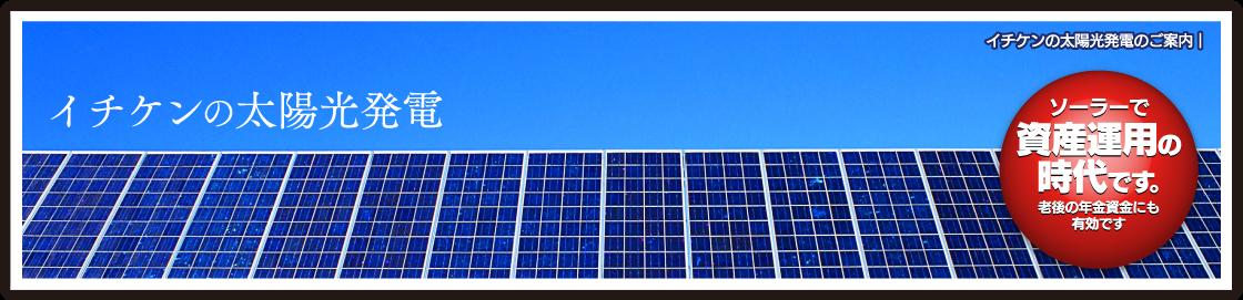 イチケンの太陽光発電ご案内