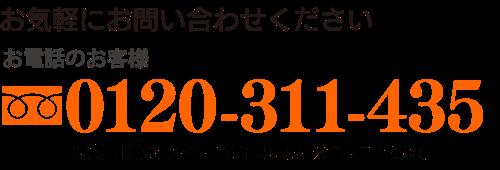 フリーダイヤル 0120-311-435