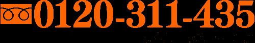 0120-311-435