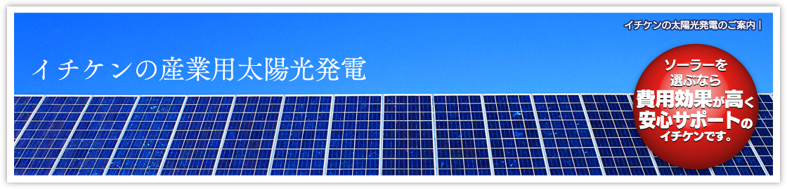 イチケンの産業用太陽光発電