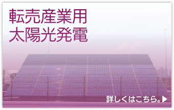 転売産業用太陽光発電
